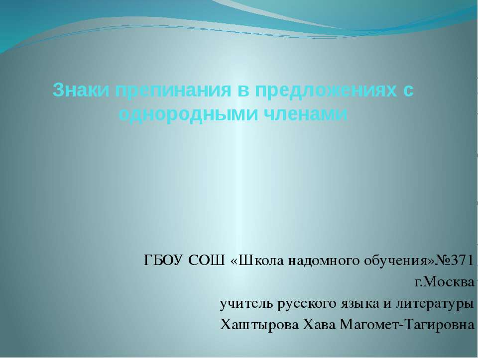 Знаки препинания в предложениях с однородными членами ГБОУ СОШ «Школа надомно...