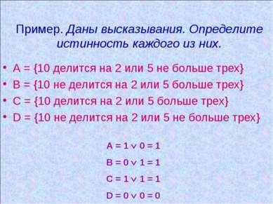 Пример. Даны высказывания. Определите истинность каждого из них. А = {10 дели...