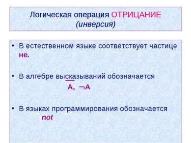 Логическая операция ОТРИЦАНИЕ (инверсия) В естественном языке соответствует ч...
