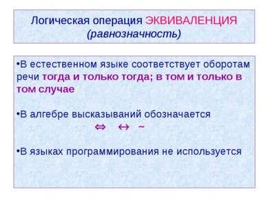 Логическая операция ЭКВИВАЛЕНЦИЯ (равнозначность) В естественном языке соотве...