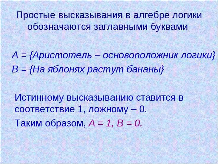 Простые высказывания в алгебре логики обозначаются заглавными буквами А = {Ар...