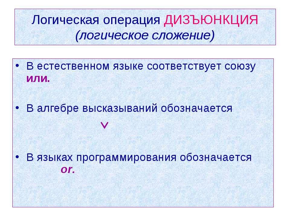 Логическая операция ДИЗЪЮНКЦИЯ (логическое сложение) В естественном языке соо...