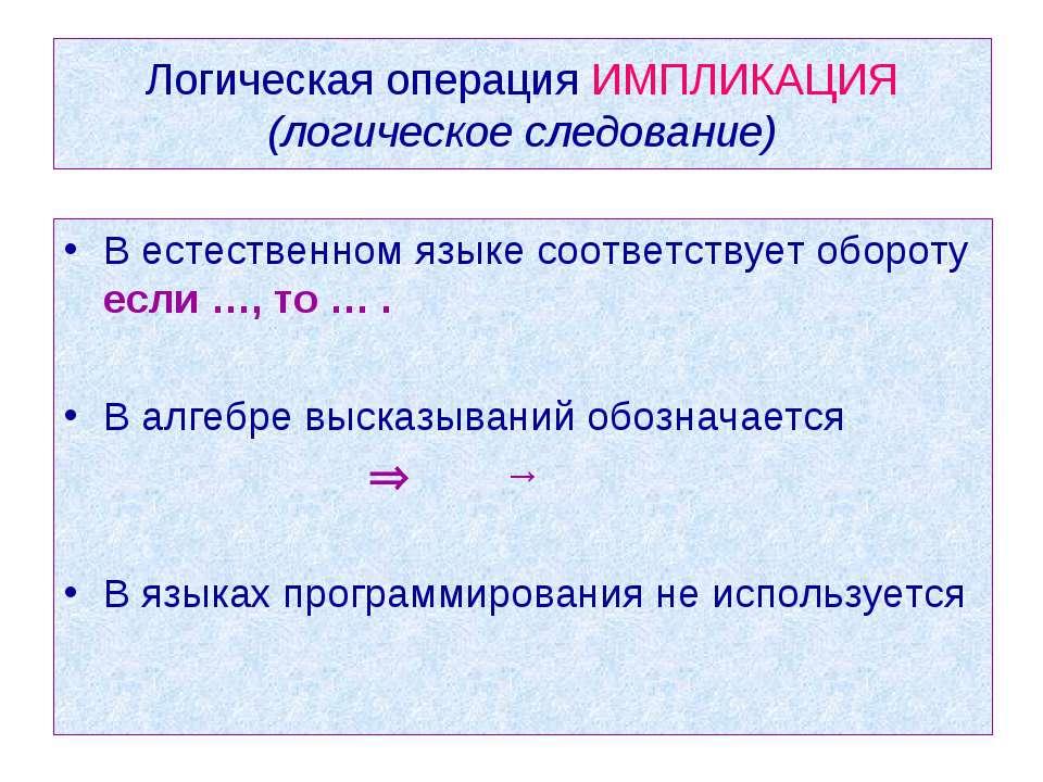 Логическая операция ИМПЛИКАЦИЯ (логическое следование) В естественном языке с...