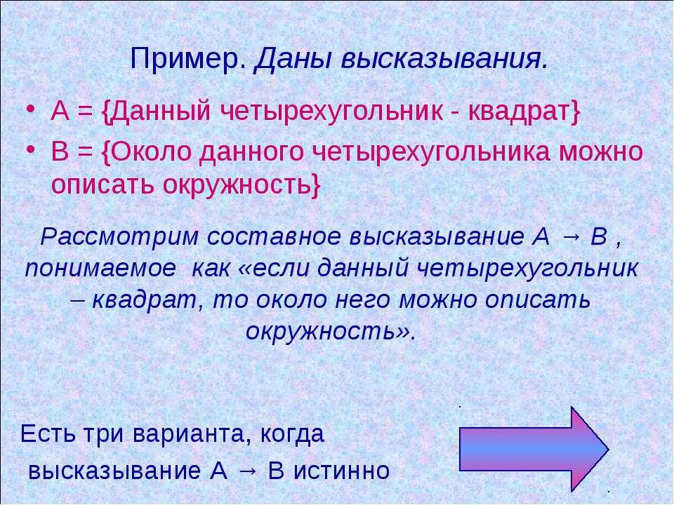 Пример. Даны высказывания. А = {Данный четырехугольник - квадрат} В = {Около ...