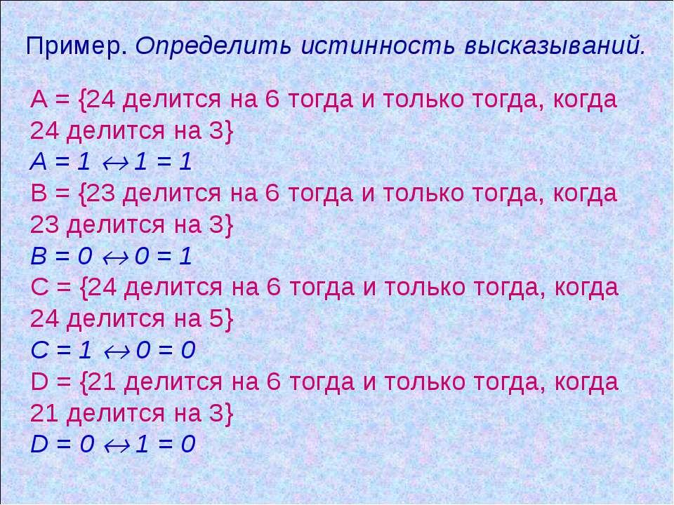 Пример. Определить истинность высказываний. А = {24 делится на 6 тогда и толь...
