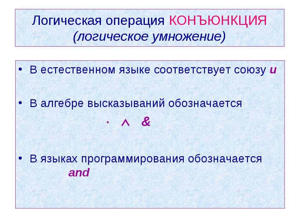 Логическая операция КОНЪЮНКЦИЯ (логическое умножение) В естественном языке со...