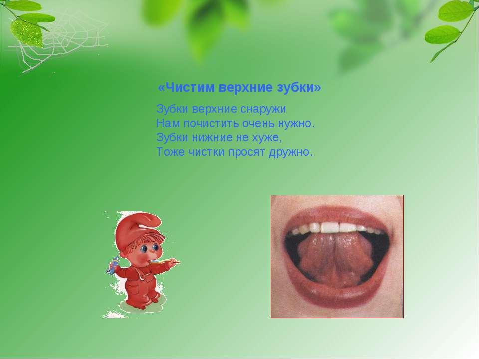«Чистим верхние зубки» Зубки верхние снаружи Нам почистить очень нужно. Зубки...
