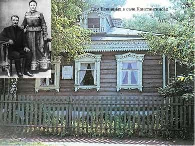 Дом Есениных в селе Константиново