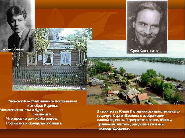 Свое село Константиново он воспринимал как образ Родины. Мое село лишь тем и ...