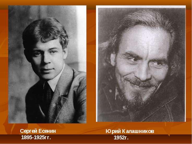 Сергей Есенин 1895-1925гг. Юрий Калашников 1952г.
