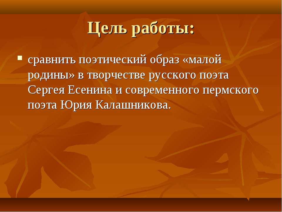 Цель работы: сравнить поэтический образ «малой родины» в творчестве русского ...