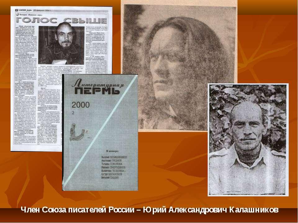 Член Союза писателей России – Юрий Александрович Калашников