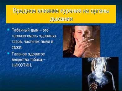 Вредное влияние курения на органы дыхания Табачный дым – это горячая смесь яд...