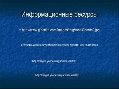 Информационные ресурсы http://www.gihealth.com/images/imgVocalChords2.jpg p:/...