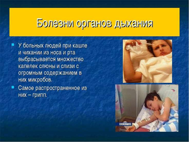 Болезни органов дыхания У больных людей при кашле и чихании из носа и рта выб...