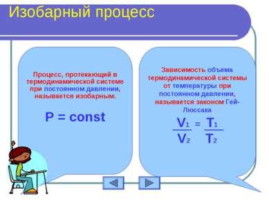 Изобарный процесс Процесс, протекающий в термодинамической системе при постоя...