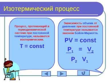 Изотермический процесс Процесс, протекающий в термодинамической системе при п...