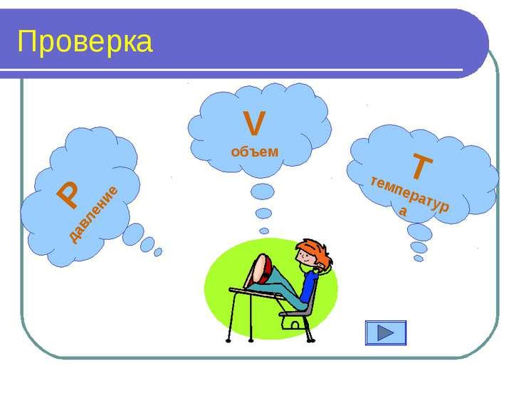 Проверка P давление V объем T температура