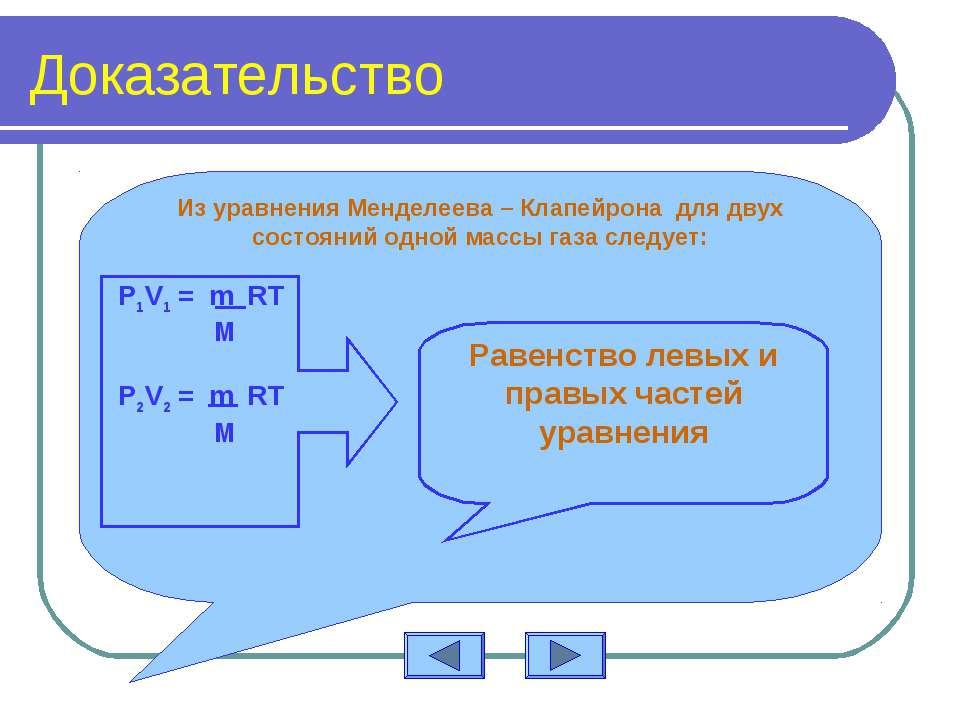 Доказательство Из уравнения Менделеева – Клапейрона для двух состояний одной ...