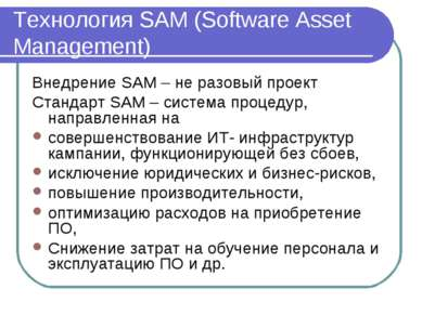 Технология SAM (Software Asset Management) Внедрение SAM – не разовый проект ...