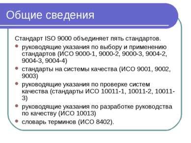 Общие сведения Стандарт ISO 9000 объединяет пять стандартов. руководящие указ...