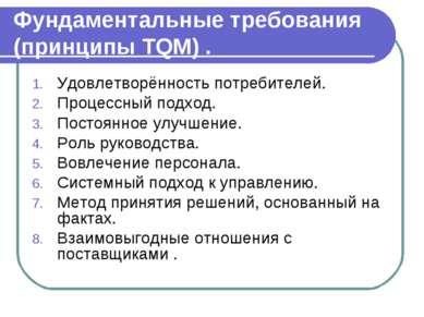 Фундаментальные требования (принципы TQM) . Удовлетворённость потребителей. П...