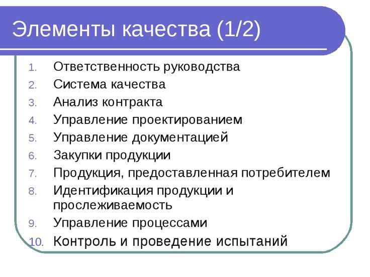 Элементы качества (1/2) Ответственность руководства Система качества Анализ к...