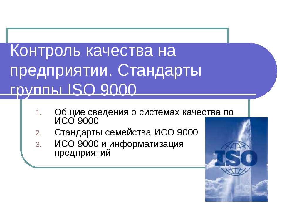 Контроль качества на предприятии. Стандарты группы ISO 9000 Общие сведения о ...