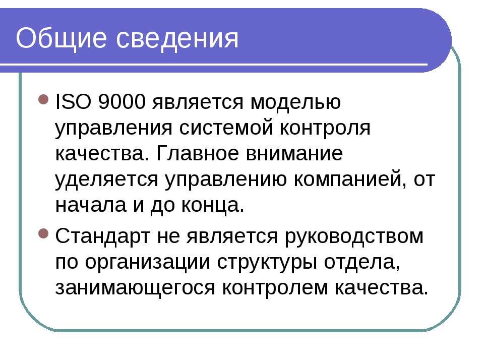 Общие сведения ISO 9000 является моделью управления системой контроля качеств...
