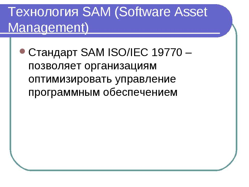 Технология SAM (Software Asset Management) Стандарт SAM ISO/IEC 19770 – позво...