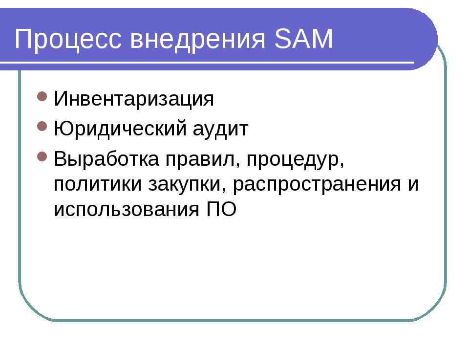 Процесс внедрения SAM Инвентаризация Юридический аудит Выработка правил, проц...