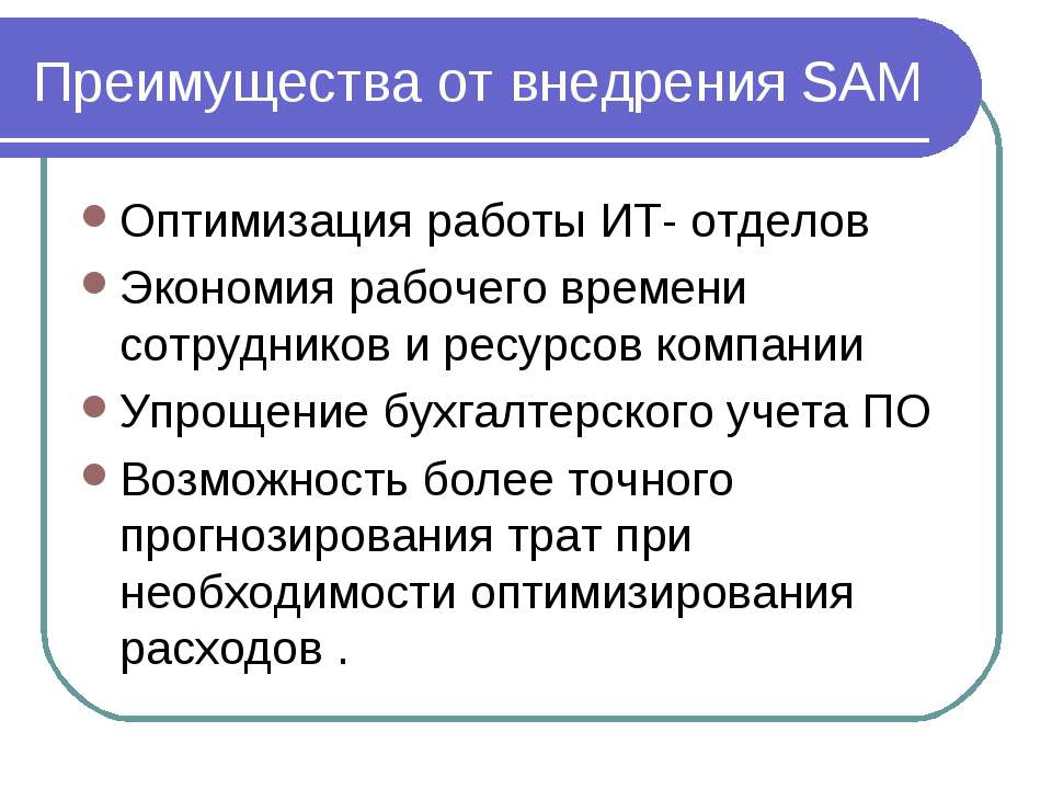 Преимущества от внедрения SAM Оптимизация работы ИТ- отделов Экономия рабочег...
