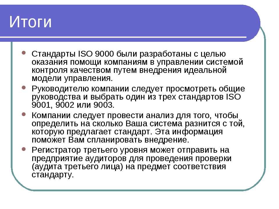 Итоги Стандарты ISO 9000 были разработаны с целью оказания помощи компаниям в...
