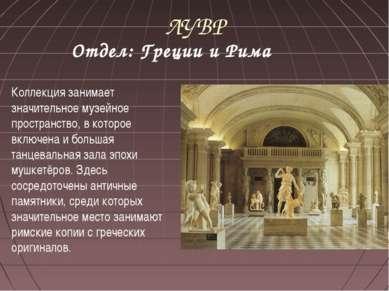 ЛУВР Отдел: Греции и Рима Коллекция занимает значительное музейное пространст...