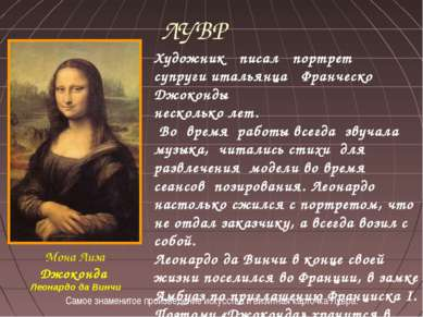 Мона Лиза Джоконда Леонардо да Винчи Художник писал портрет супруги итальянца...