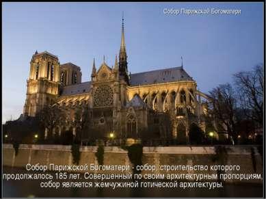 Собор Парижской Богоматери - собор, строительство которого продолжалось 185 л...