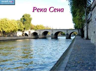 Река Сена А (56-9)-16= С 34-(25-8)= Н 70-(33+7)= Е (72-9)-40=