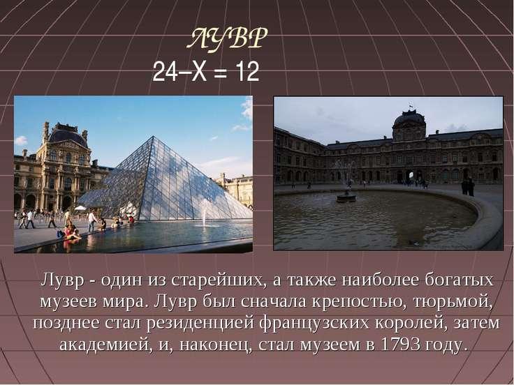 Лувр - один из старейших, а также наиболее богатых музеев мира. Лувр был снач...