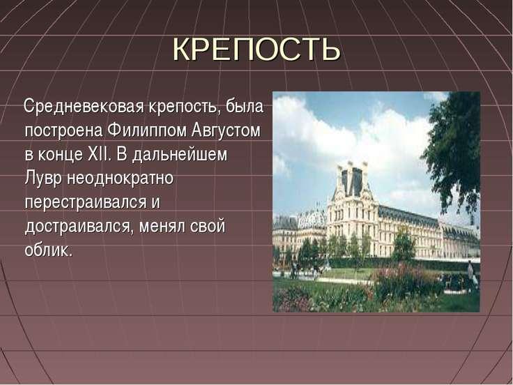 КРЕПОСТЬ Средневековая крепость, была построена Филиппом Августом в конце XII...