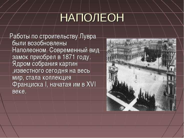 НАПОЛЕОН Работы по строительству Лувра были возобновлены Наполеоном. Современ...