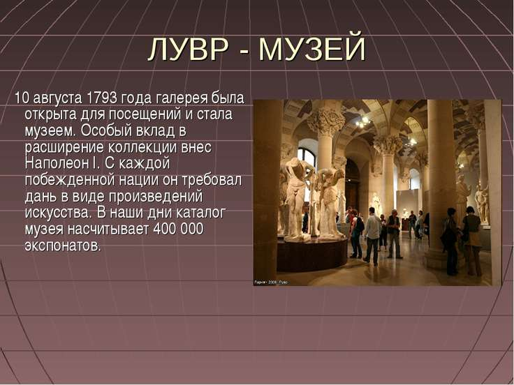 ЛУВР - МУЗЕЙ 10 августа 1793 года галерея была открыта для посещений и стала ...