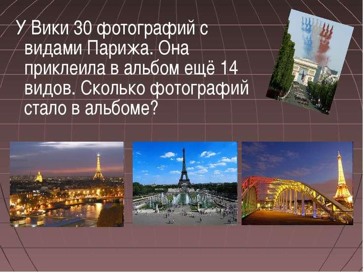 У Вики 30 фотографий с видами Парижа. Она приклеила в альбом ещё 14 видов. Ск...