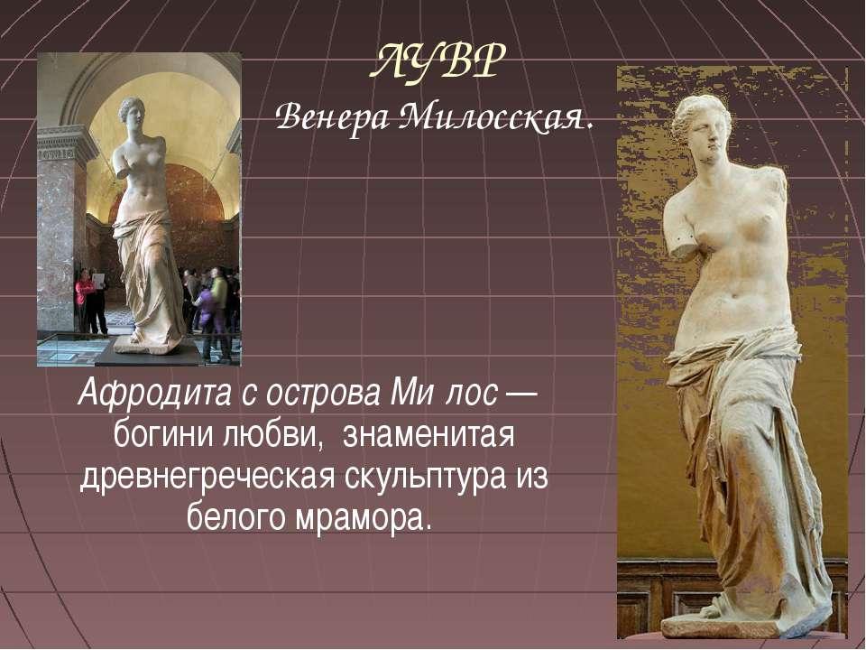 ЛУВР Афродита с острова Ми лос— богини любви, знаменитая древнегреческая ску...
