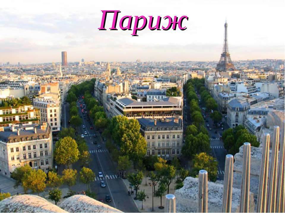Париж Первое - летучая вода, В бане русской встретите всегда. А второе - есть...