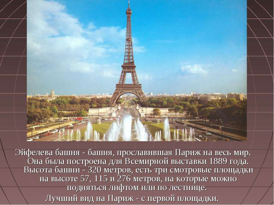 Эйфелева башня - башня, прославившая Париж на весь мир. Она была построена дл...