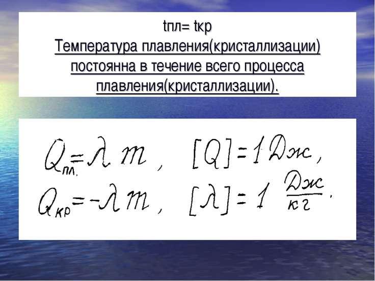 tпл= tкр Температура плавления(кристаллизации) постоянна в течение всего проц...