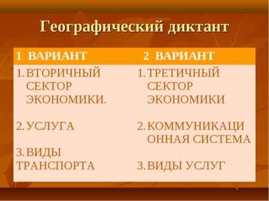 Географический диктант 1 ВАРИАНТ 2 ВАРИАНТ ВТОРИЧНЫЙ СЕКТОР ЭКОНОМИКИ. УСЛУГА...