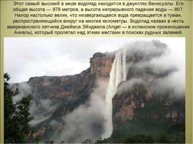 Этот самый высокий в мире водопад находится в джунглях Венесуэлы. Его общая в...