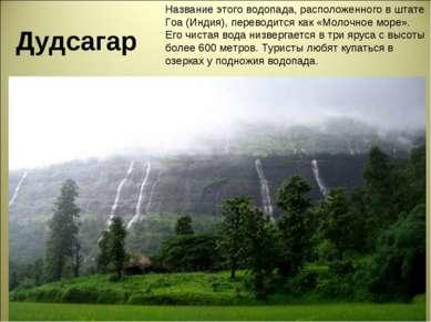 Дудсагар Название этого водопада, расположенного в штате Гоа (Индия), перевод...