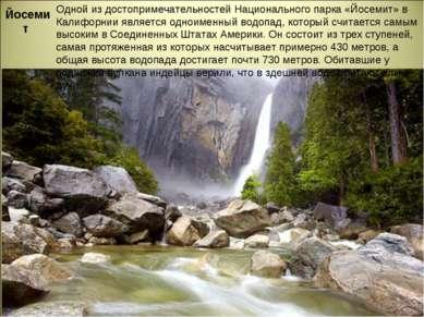 Йосемит Одной из достопримечательностей Национального парка «Йосемит» в Кали...